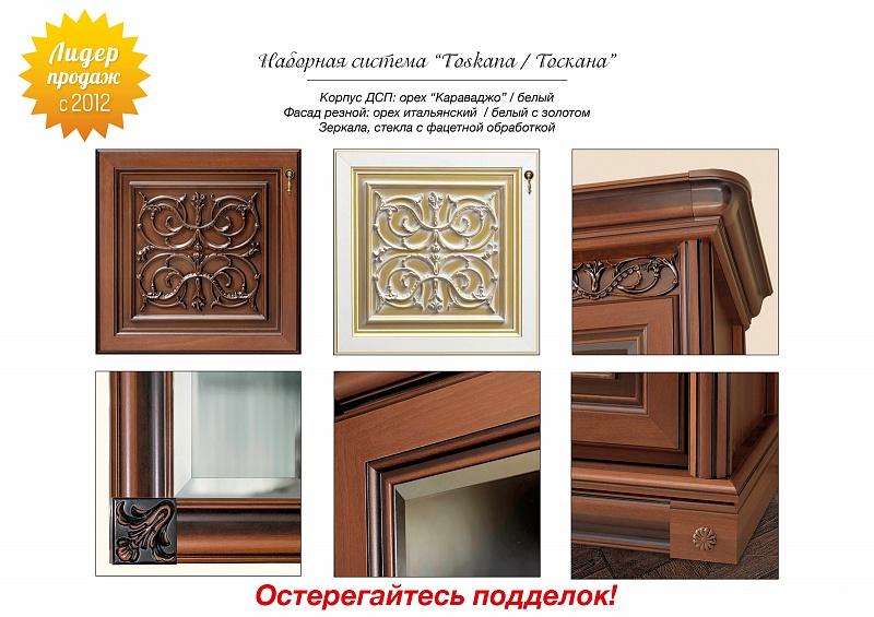 мебель Тоскана 1