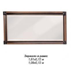 Зеркало 1,61 ТЕРРА-НОВА